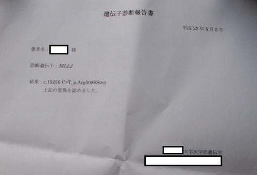 110726.02遺伝子診断報告書.JPG